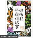 读唐诗学日语汉字