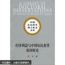 社科博士文库:经济利益与中国农民犯罪原因研究