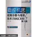 数控机床故障诊断与维修技术(FANUC系统)(第2版)