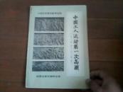 中学历史教学参考挂图:中国工人运动第一次高潮(1922年1月--1923年2月)有封套 一版一印