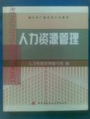 中央广播电视大学教材·人力资源管理(2013年印)
