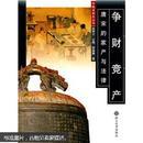 争财竞产:唐宋的家产与法律(一版一印正版现货)