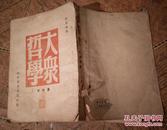 1949年5月3版艾思奇作大众哲学重改本32开本包老怀旧山东新华书店