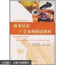 商务汉语案例阅读教材系列:商务汉语广告案例阅读教程