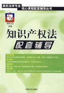 知识产权法-配套辅导 9787801079596