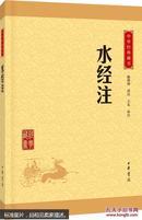中华经典藏书:水经注(升级版)