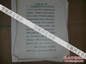 《梁传生手书1992年5月份个人总结》玻璃橱内