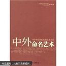 中外命名艺术:464种实用起名理论及方法
