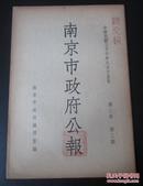民国三十六年-南京市政府公报--第三卷第三期