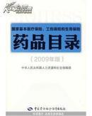 国家基本医疗保险,工伤保险和生育保险药品目录 2009年版【带盘】