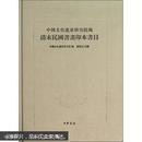中国文化遗产研究院藏清末民国书画印本书目(繁体版)