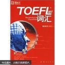 新东方·词以类记:TOEFL iBT词汇(附光盘1张)