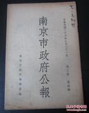 民国三十六年-南京市政府公报--第三卷第四期