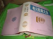 电化教育大全(90年1版1印650册)