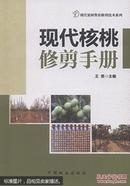 核桃树栽培技术书 种核桃树书 现代核桃修剪手册