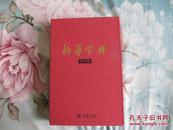 新华字典(第11版·纪念版)