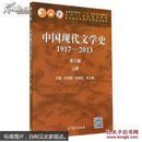 1917-2013-中国现代文学史-上下册