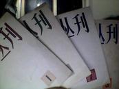 美术丛刊  1.2.7.9共4本包邮