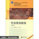 市场营销教程 第三版 万后芬 9787040370881
