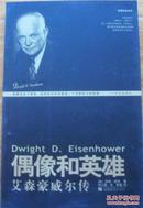 偶像和英雄:艾森豪威尔传【美国总统书系】