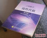 工程数学.线性代数第四版