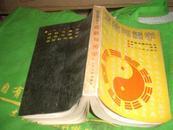 道教与美学(宗教与美学丛书)89年1版1印4285册,作者签赠本