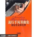流行手风琴曲集:缤纷手风琴世界(附CD一张)