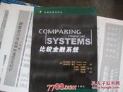 金融学前沿译丛:比较金融系统(16开)
