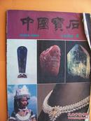 中国宝石(1993年第4期 总第7期)季刊(大16开)