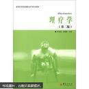 高等医学院校康复治疗专业教材:理疗学(第2版)