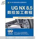 UG NX 8.5数控加工教程 9787111416487