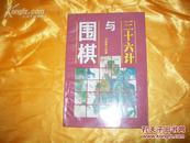 【珍罕 马晓春 签名 签赠本 有上款】围棋与三十六计  ==== 1993年3月 一版二印 10000册