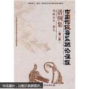 高等音乐(师范)院校音乐史论课系列参考教材·中国传统音乐概论课程谱例集:戏曲音乐、器乐(第2册)