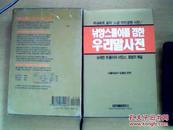 韩国原版书《世界军事略语辞典》32开软精装有函套