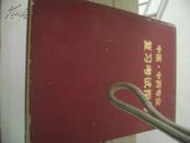 中医.中药专业复习考试指导(91年出版.16开精装,5000册)