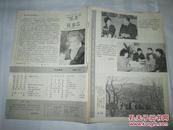 生活画报《1987年第5期》缺封面封底17---20页29---32页