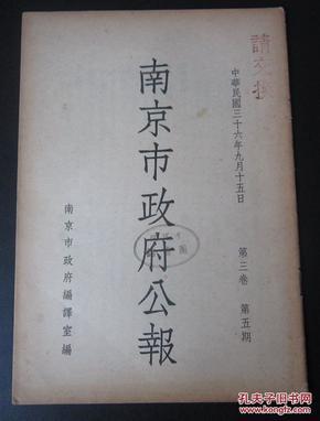 民国三十六年-南京市政府公报--第三卷第五期