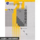 中国法制史(第三版)  曾宪义 中国人民大学出版社  9787300108292