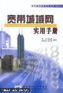 宽带城域网实用手册