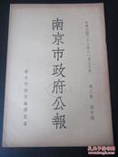 民国三十六年-南京市政府公报--第三卷第十期
