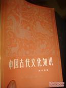 中国古代文化知识 向乃旦编 83年一版一印