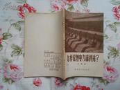 怎样管理电力灌排站?(1959年8月北京1版1印,私藏)