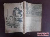 全是民国照片的较少见民国画册------台湾揽胜