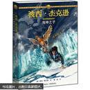 波西·杰克逊奥林匹斯英雄系列之二:海神之子   v