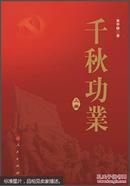 千秋功业(上、下)两册