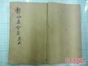 新辑绘图彭公案全传 四卷合1册(99回)