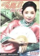 邓丽君画传(首版首印彩页)