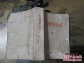 马恩列斯语录  1968年贵州   品如图  无林题   货号49-6