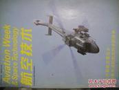 航空技术(中文版创刊号)1984年4月