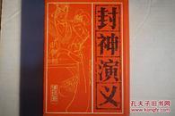 封神演义 (连环画)15册全